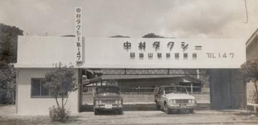昭和30年代 日当山営業所 中村タクシー